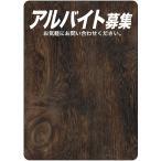 マジカルPOP アルバイト募集(茶色) Sサイズ No.63766