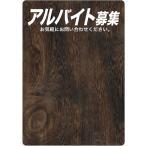 マジカルPOP アルバイト募集(茶色) Mサイズ No.63767