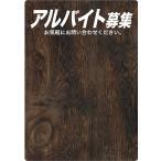 マジカルPOP アルバイト募集(茶色) Lサイズ No.63768