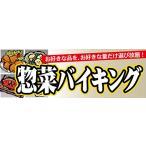 惣菜バイキング パネル No.63967 業務用 店舗用