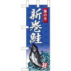 ミニのぼり 鮮魚 新巻鮭 海の幸 のぼり旗