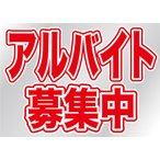 アルバイト募集中 ウィンドウシール 片面 No.6869