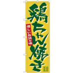 のぼり旗 鶏ちゃん焼き No.7079 関東エリア