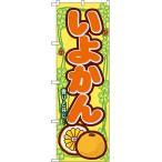 果物 みかん なし 梨 のぼり いよかん のぼり旗