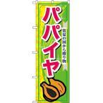 のぼり旗 パパイヤ No.7896 果物