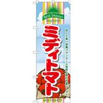 のぼり旗 ミディトマト No.7947 野菜