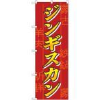のぼり旗 ジンギスカン No.8134 焼肉