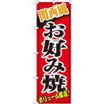 居酒屋 焼き鳥 のぼり 関西風お好み焼 のぼり旗