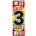 のぼり 車 ガソリンスタンド 本日レギュラー3円/L割引 のぼり旗