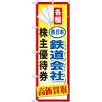 のぼり旗 西日本鉄道会社株主優待券 GNB-2097 金券ショップ