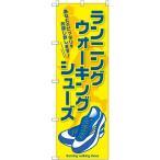 のぼり旗 ランニング ウォーキングシューズ GNB-2569 靴・カバン・服
