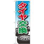のぼり 車 バイク ガソリンスタンド  タイヤ交換 のぼり旗