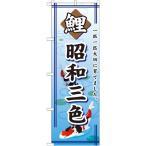 ペット のぼり 鯉昭和三色 のぼり旗