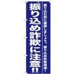 防災 防犯 のぼり 振り込め詐欺に注意!! のぼり旗