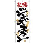 のぼり旗 H-2347 激旨 札幌ジンギスカン