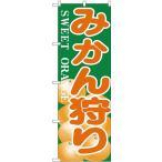 のぼり 果物(みかん・なし) みかん狩り のぼり旗