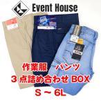 送料無料 作業服 ズボン カーゴパンツ スラックス 3点詰め合わせBOX 福袋 アウトレット品  ※色は指定できません。