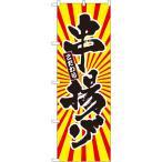 居酒屋 焼き鳥 のぼり 串揚げ 日の出柄 のぼり旗