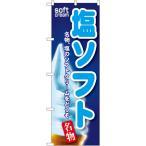 のぼり旗 塩ソフト SNB-124  ソフトクリーム