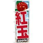 のぼり 果物(さくらんぼ・りんご) 紅玉 のぼり旗