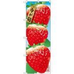 果物 もも いちご のぼり 苺 3コ 絵旗 のぼり旗