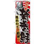 のぼり 鮮魚(魚) 極上の味 荒巻鮭 獲れたて!!新鮮!!  のぼり旗