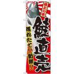 のぼり 鮮魚 魚 極上の味 鮭直売 獲れたて!!新鮮!!  のぼり旗