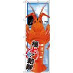 のぼり旗 伊勢海老 絵旗 SNB-1561 鮮魚