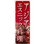 のぼり 洋食 アジア・エスニック料理 のぼり旗