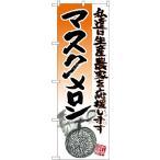 のぼり旗 マスクメロンSNB-2257 果物