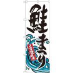 のぼり 鮮魚(魚) 鮭まつり 産地直送  のぼり旗