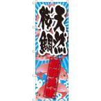 のぼり旗 天然桜鯛 新鮮美味 SNB-2359 寿司・和食