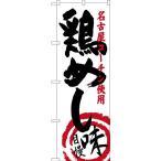 のぼり旗 鶏めし 名古屋コーチン使用 SNB-3558 中部・関西エリア