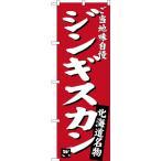 のぼり旗 ジンギスカン ご当地味自慢 北海道名物(赤) SNB-3632 全国の郷土料理