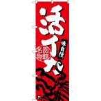 のぼり 鮮魚(たこ いか かに えび) 活イカ 函館名物 のぼり旗