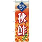 のぼり 鮮魚 魚 秋の味覚 秋鮭 秋本番  のぼり旗