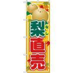 のぼり旗 SNB-4507 梨直売 果物
