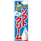 のぼり旗 SNB-4924 ソフトクリーム ソフトクリーム