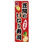 のぼり旗 のぼり 笠間のいなり寿司 SNB-5282 全国の郷土料理