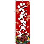 のぼり旗 のぼり ジンギスカン SNB-5367 全国の郷土料理
