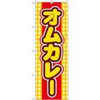 のぼり旗 のぼり オムカレー SNB-5370 全国の郷土料理