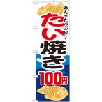 屋台 のぼり たい焼き100円 のぼり旗