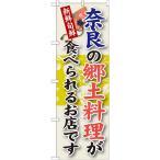 のぼり ご当地名物 奈良の郷土料理 のぼり旗