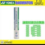 【お買い得商品】YONEX ヨネックス バドミントン シャトル スタンダード2 F-10
