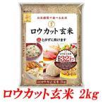 『NHK おはよう日本 まちかど情報室』で紹介された話題商品!東洋ライス 金芽米 ロウカット玄米 2kg