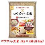 『NHK おはよう日本 まちかど情報室』で紹介された話題商品!東洋ライス 金芽米 ロウカット玄米 2kg×2袋(計4kg)