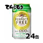 キリン パーフェクトフリー 350ml×24本(1ケース)【送料無料】
