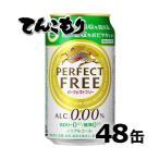 キリン パーフェクトフリー 350ml×48本(2ケース)【送料無料】
