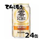 キリン 零ICHI(ゼロイチ) 350ml×24本(1ケース)【送料無料】