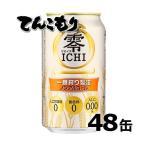 キリン 零ICHI(ゼロイチ) 350ml×48本(2ケース)【送料無料】